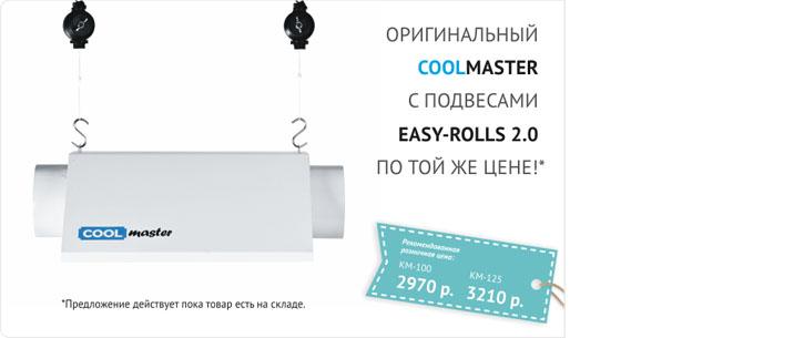 05.06.2013 Обновлённый Cool-Master